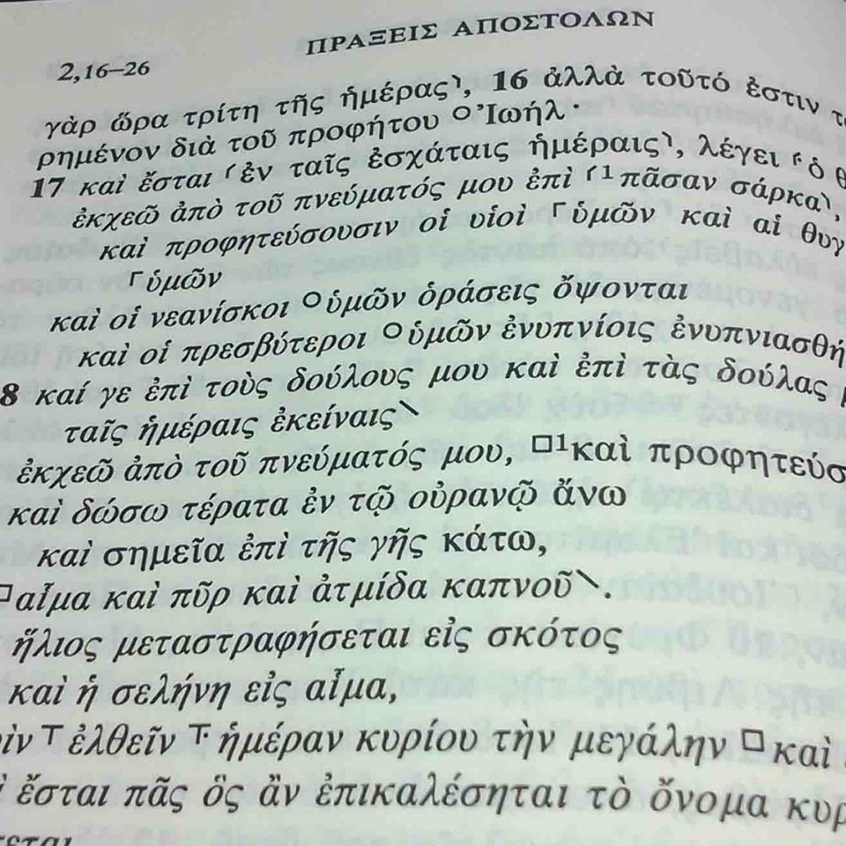 Biblical (Koine) Greek – BibTheo
